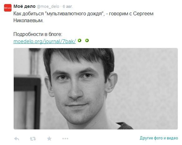 moe_delo-twit-about-sergey-nikolaev-7bak-20140806