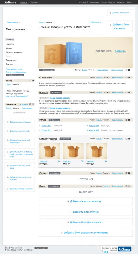 Вид изнутри на пустой сайт, созданный в конструкторе сайтов Nethouse