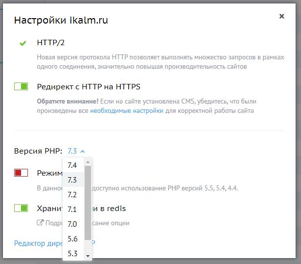 Выбор версии PHP для сайта на Бегет